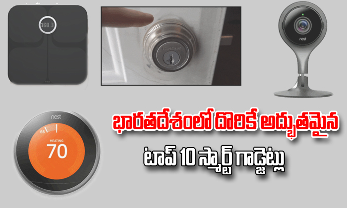 10 Smart Gadgets Available In India- Telugu