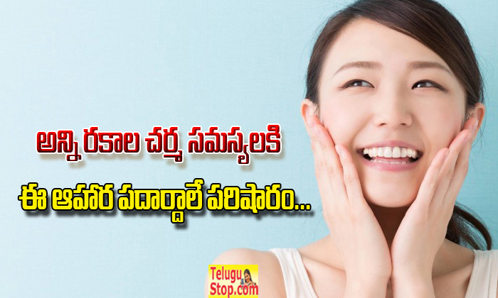 Amazing Foods That Can Fight Against All Skin Problems- Telugu