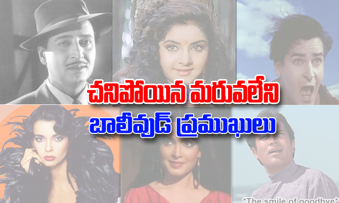 10 Best Bollywood Celebrities That Passed Away