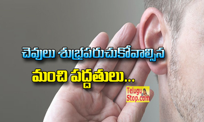 How To Clean Your Ears In A Healthy Way---