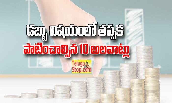 Top 10 Financial Habits You Should Follow- Telugu