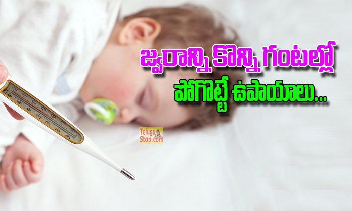 Home Remedies For Heavy Fever- Telugu