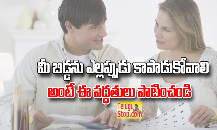 5 Ways To Save For Your Child- Telugu