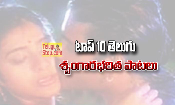 Top 10 Tollywood Romantic Songs- Telugu