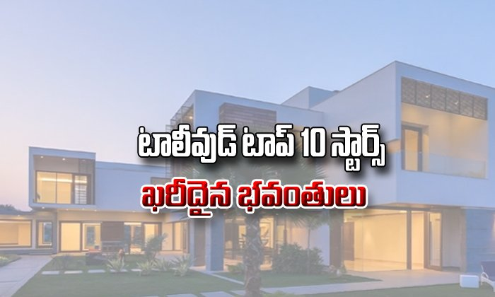 Top 10 Tollywood Celebrity Homes