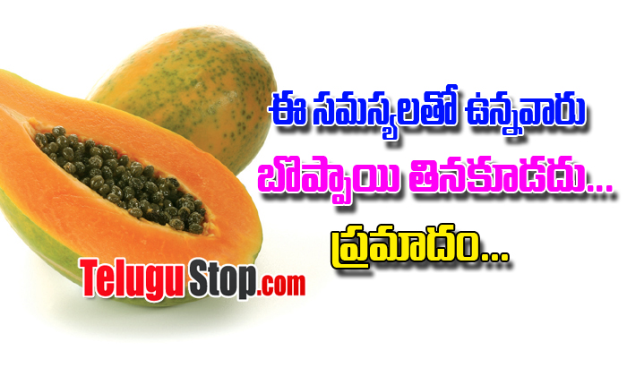 Under These Health Conditions, You Shouldn't Eat Papaya- Telugu