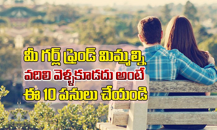 10 Things To Do, If You Want Your Girlfriend To Stay Forever- Telugu