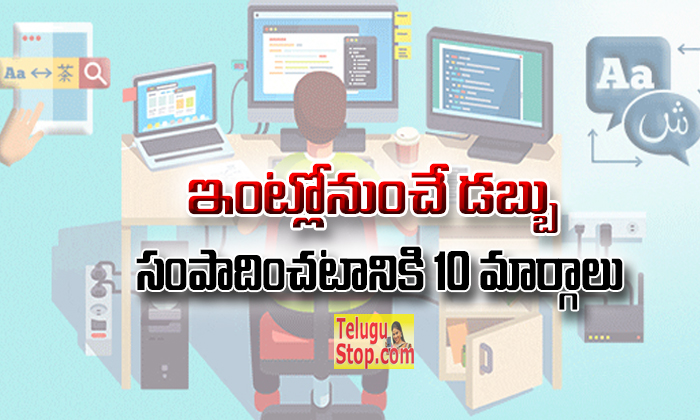 Top 10 Ways To Make Money From Home Online- Telugu