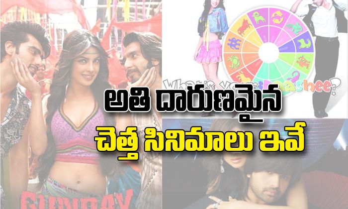 10 Worst Bollywood Movies Ever Made- Telugu