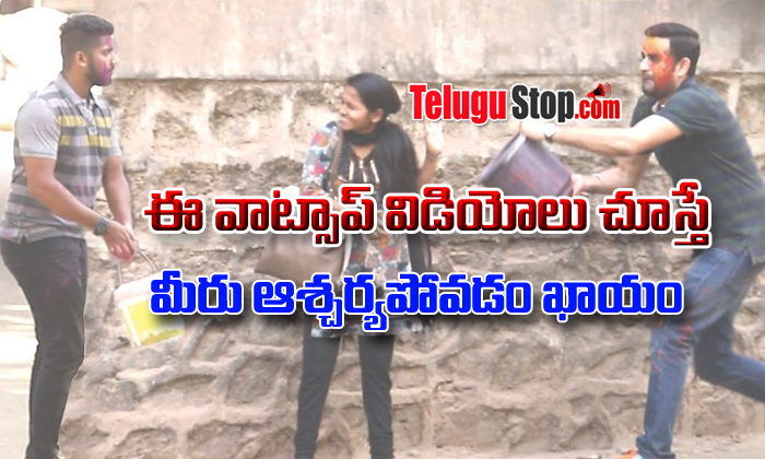 10 WhatsApp Videos You Probably Haven't Seen Till Now- Telugu