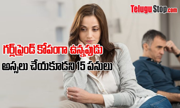 15 Things You Shouldn't Do When She Is Angry- Telugu