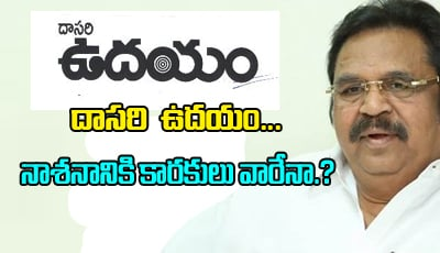 Who Is Destruction Dasari Udayam Paper---