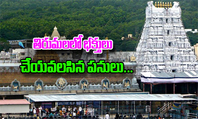 Devotees Need To Do At Tirumala---