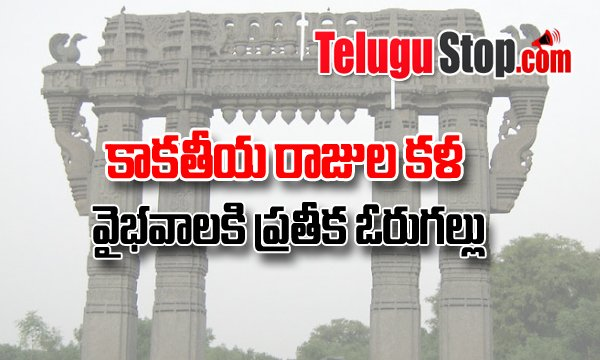 Most Ancient Places In Warangal- Telugu