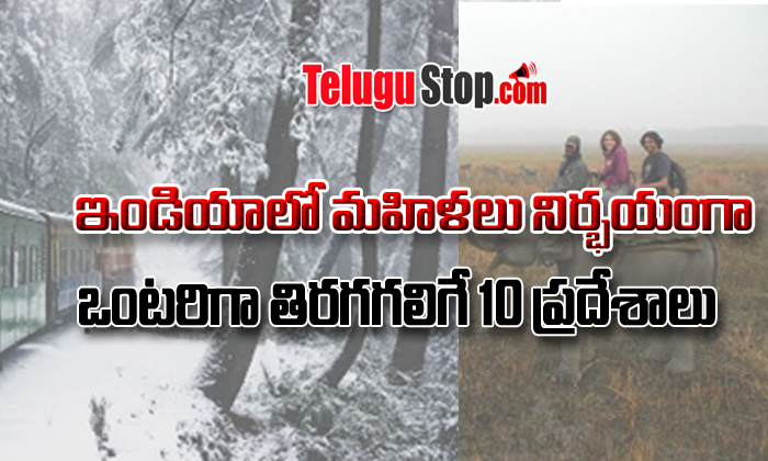 Top 10 OMG Places In India Women Can Travel Alone- Telugu
