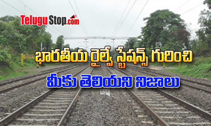 Top 10 OMG Weird Facts About Indian Railway Stations- Telugu