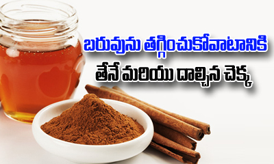 Lose Your Weight With Honey And Cinnamon- Telugu