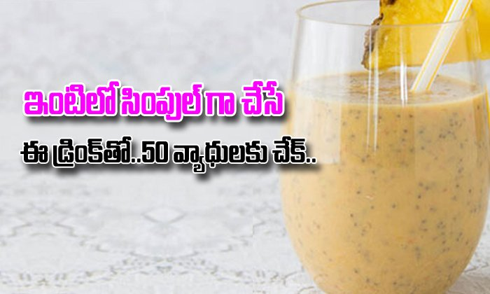 Consume This Drink Daily And It Cures Over 50 Diseases- Telugu