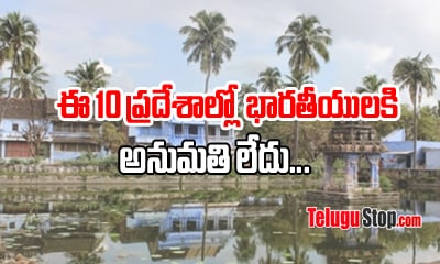 Top 10 Omg Indian Places Where Indians Are Banned- Telugu Viral News Top 10 Omg Indian Places Where Indians Are Banned---