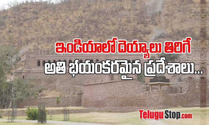 Top Most Haunted Scary Places In India- Telugu