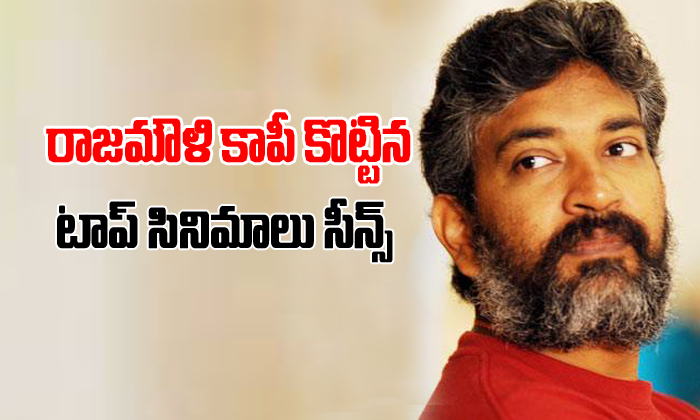 Top Movies And Scenes Copied By SS Rajamouli- Telugu