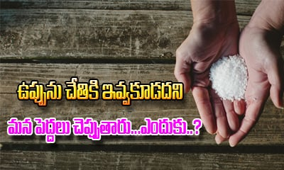 Why Shouldn't We Exchange Salt By Hand---