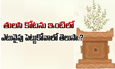 Where To Plant Tulasi At Home-planting A Tulsi,telugu Devotional-Where To Plant Tulasi At Home-Planting A Tulsi Telugu Devotional