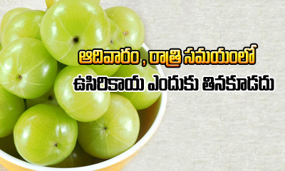Why Shouldn\'t We Eat Amla During Night Times And Sundays--Why Shouldn't We Eat Amla During Night Times And Sundays-