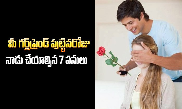 7 Things To Do On Your Girlfriend's Birthday- Telugu