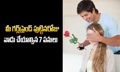7 Things To Do On Your Girlfriend\'s Birthday-health Tips,love Tips,telugu Viral News Updates,viral In Social Media Telugu Viral News 7 Things To Do On Your Girlfriend\'s Birthday-health Tips -7 Things To Do On Your Girlfriend's Birthday-Health Tips Love Telugu Viral News Updates In Social Media