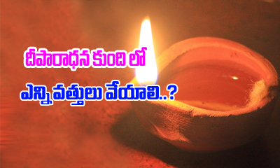 How Many Cotton Wicks To Be Used While Lighting The Lamp--How Many Cotton Wicks To Be Used While Lighting The Lamp-