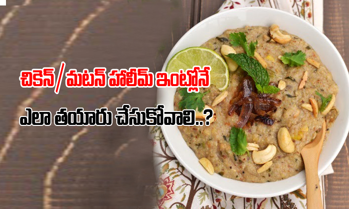 How to prepare Hyderabadi Haleem at home?-,,Vantalu Telugu Lo Chupinchandi,Telugu Vantalu Tayari,All Types Of Food In Telegu,Vantakalu,Www Telugu Vantalu Com With Pics,Telugu Nonveg Vantalu Tayari Vidhanam,Telugu Vantakalu In Telugu Notes,Eenadu Vantalu Images,Atoz Telugu Vantakalu Sundy Books,All Recipes In Telugu,Vantalu Non Veg