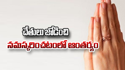 Secret Of Namaskara- Telugu Devotional Bhakthi(తెలుగు భక్తి ) Secret Of Namaskara---