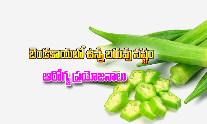 Benefits Of Lady Finger (Bhindi) In Weight Loss,- Telugu