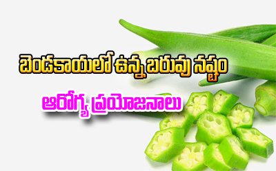 Benefits Of Lady Finger (bhindi) In Weight Loss,---