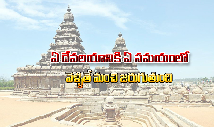 What Is The Ideal Time To Visit Particular Temples--What Is The Ideal Time To Visit Particular Temples-
