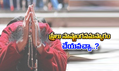 Women Allowed To Perform Sashtang Pranam--Women Allowed To Perform Sashtang Pranam-