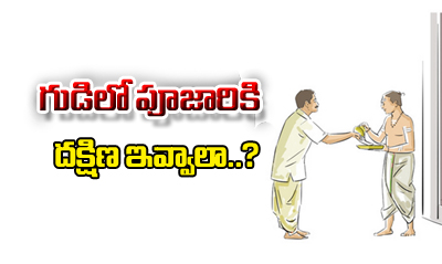 Should We Offer Dakshina To Priest At Temples- Telugu Devotional Bhakthi(తెలుగు భక్తి ) Should We Offer Dakshina To Priest At Temples--Should We Offer Dakshina To Priest At Temples-