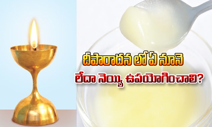 Which Lamp Is Preferred During Pooja--Which Lamp Is Preferred During Pooja-