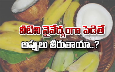 Offers These Fruits For Gods And Gives Which Wish---