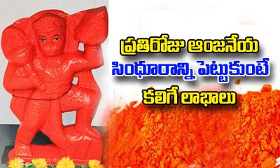 Hanuman Sindhuram Benefits- Telugu Devotional Bhakthi(తెలుగు భక్తి ) Hanuman Sindhuram Benefits---