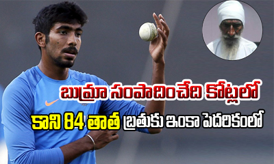 Jasprit Bumrah Earns Crores But His 84 Year Old Grand Father Is Till Poor---