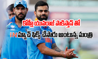 Kohli And Yuvraj Fixed Final With Pak .. Comments Union Minister---