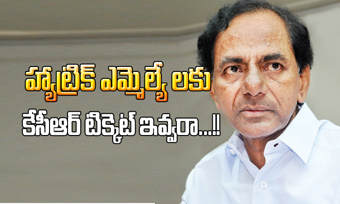NO Ticket for TRS MLAS in Next Elections-,