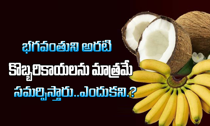 Why Offer Coconut Banana God Did You Know--Telugu Trending Latest News Updates Why Offer Coconut Banana God Did You Know--Why Offer Coconut Banana God Did You Know-