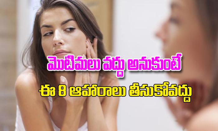 8 Foods To Avoid If You Have Pimples- Telugu