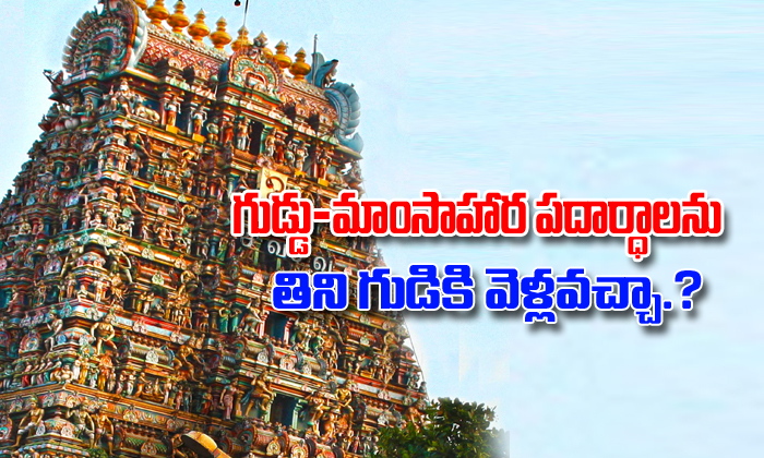 Can We Visit Temple After Eating Non Veg?--Can We Visit Temple After Eating Non Veg?-
