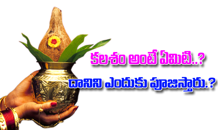 Importance Of Kalasam In Hindu Religion- Telugu Devotional Bhakthi(తెలుగు భక్తి ) Importance Of Kalasam In Hindu Religion--Importance Of Kalasam In Hindu Religion-
