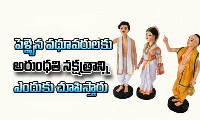 The Importance Of Arundhati Nakshatram In Marriage---