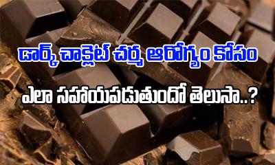 Amazing Benefits Of Dark Chocolate For Skin---